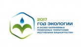 http://kulturaufa.ru/2017-the-year-of-the-environment-and-specially-protected-natural-areas/